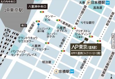 thumbnail_AP東京八重洲通り地図_convert_20170620184920